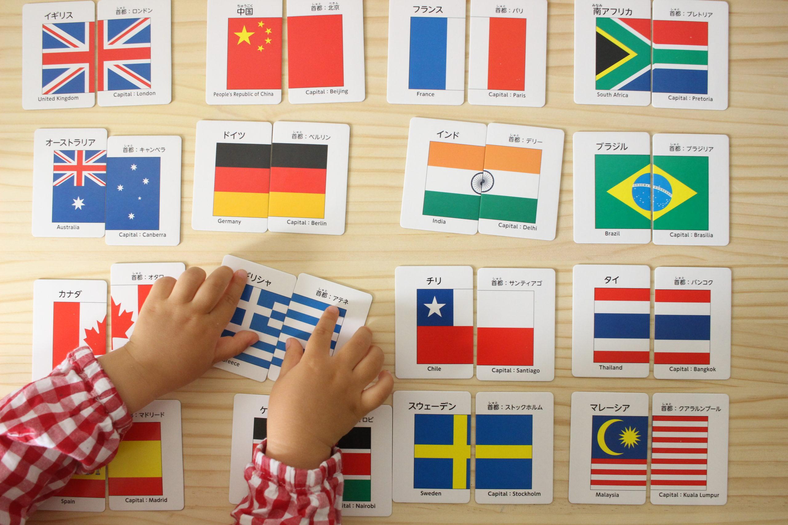 国旗あわせカード