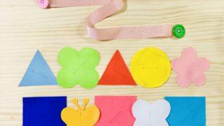 【100均でモンテッソーリ教具を簡単手作り】ミシン不要!ボタン練習におすすめ「ボタンスネーク」の作り方【2歳】【3歳〜】