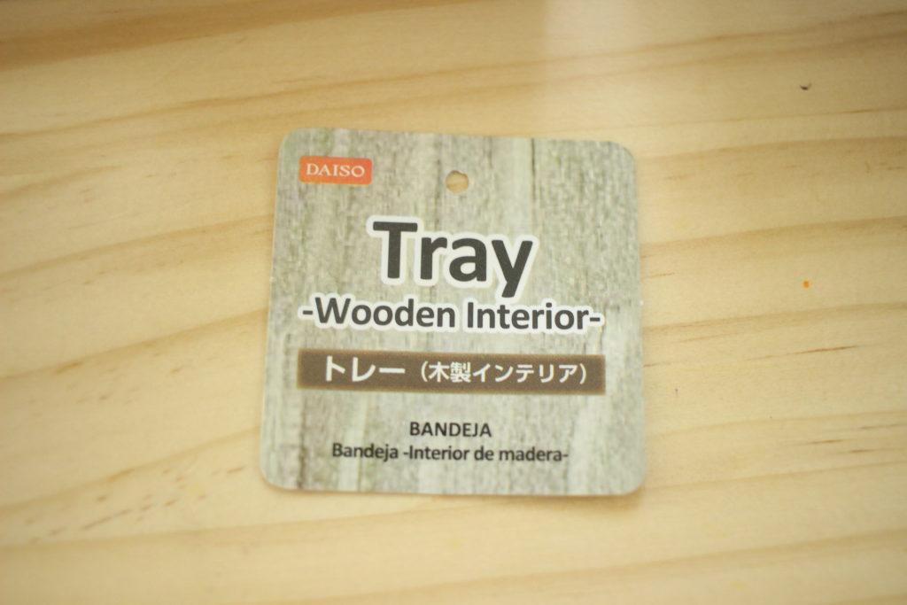 ダイソー「トレー(木製インテリア)」のタグ