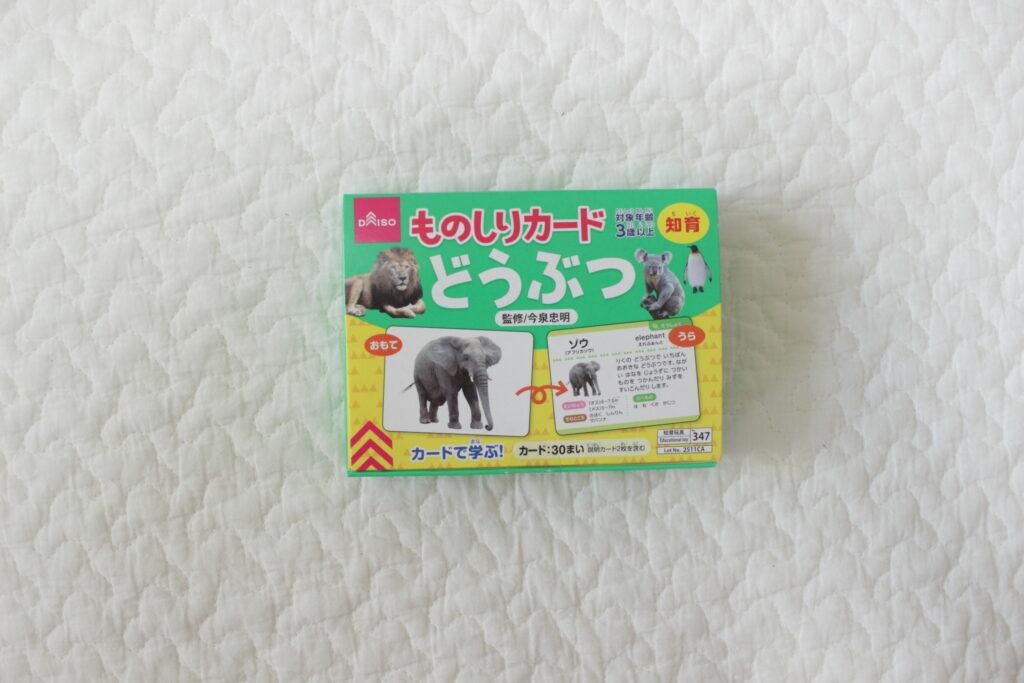 ダイソーの動物カード「ものしりカード どうぶつ」