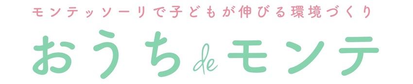 おうちdeモンテ