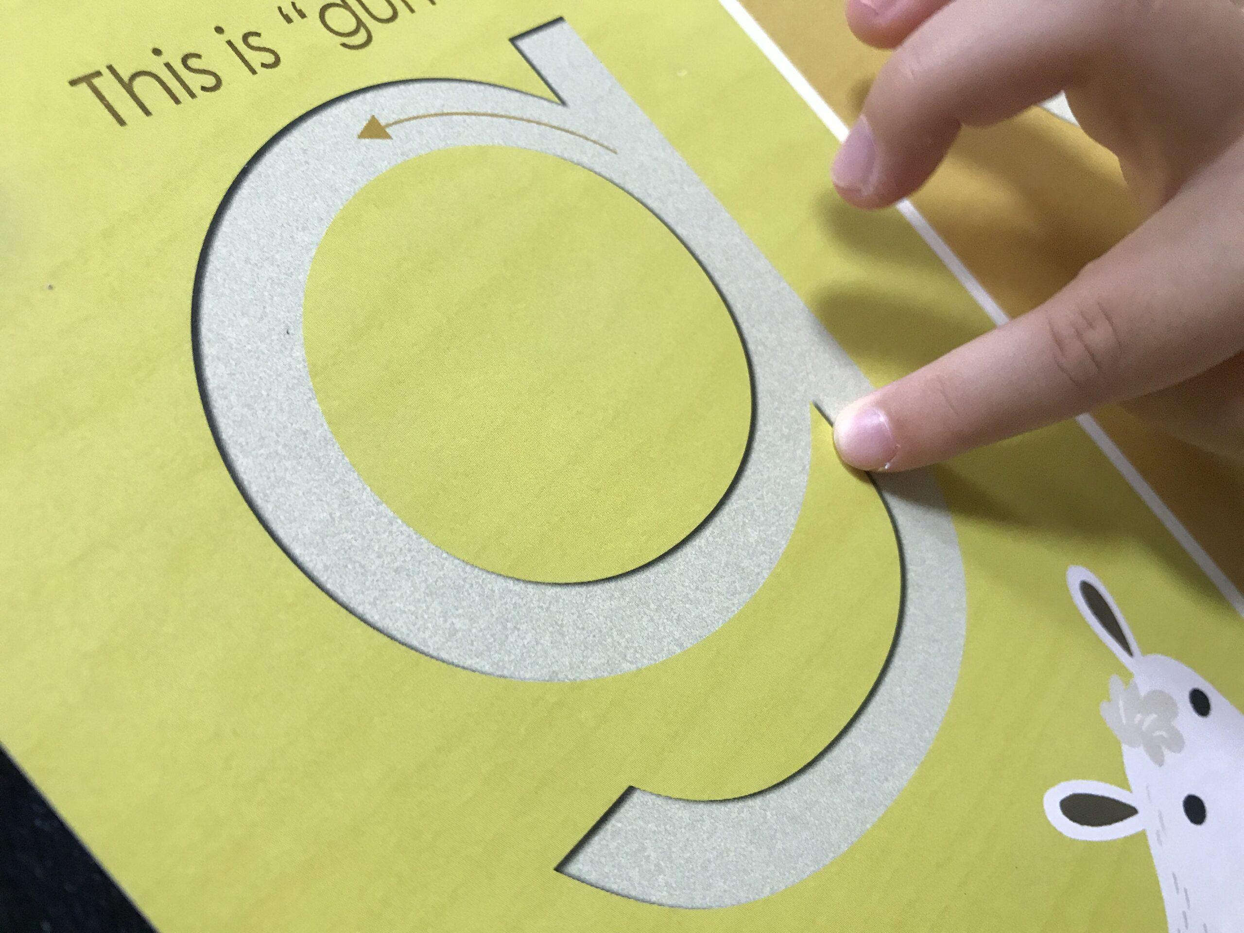 砂文字板として使える本